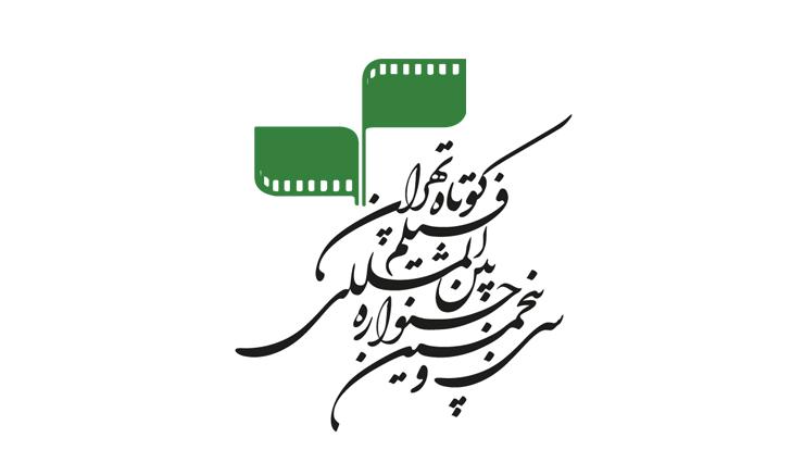 انتشار جدول جلسات پرسش و پاسخ فیلمهای جشنواره بینالمللی فیلم کوتاه تهران