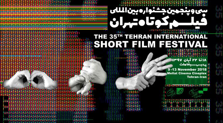 جشنواره فیلم کوتاه تهران میزبان ناشنوایان میشود