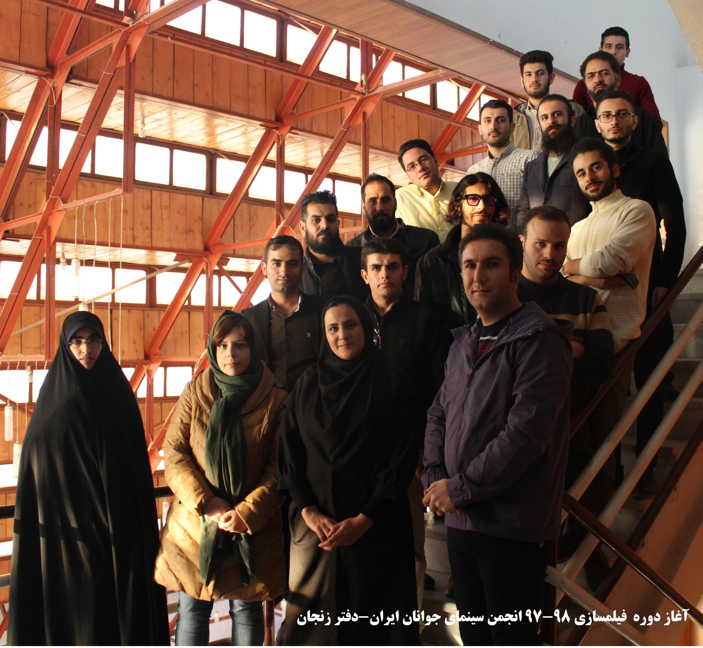 آغاز دوره آموزشی فیلمسازی سال ۹۸-۹۷ دفتر زنجان
