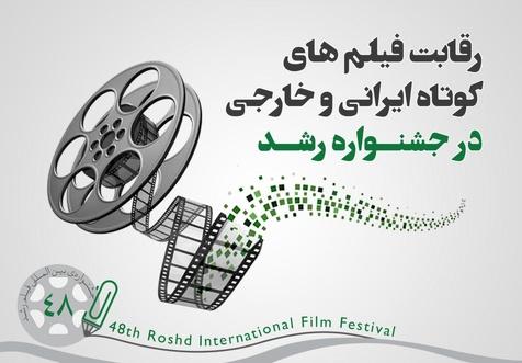 """""""بریسبال"""" و """"تداوم""""در بخش مسابقهی بینالملل جشنواره ی فیلم کوتاه رشد"""