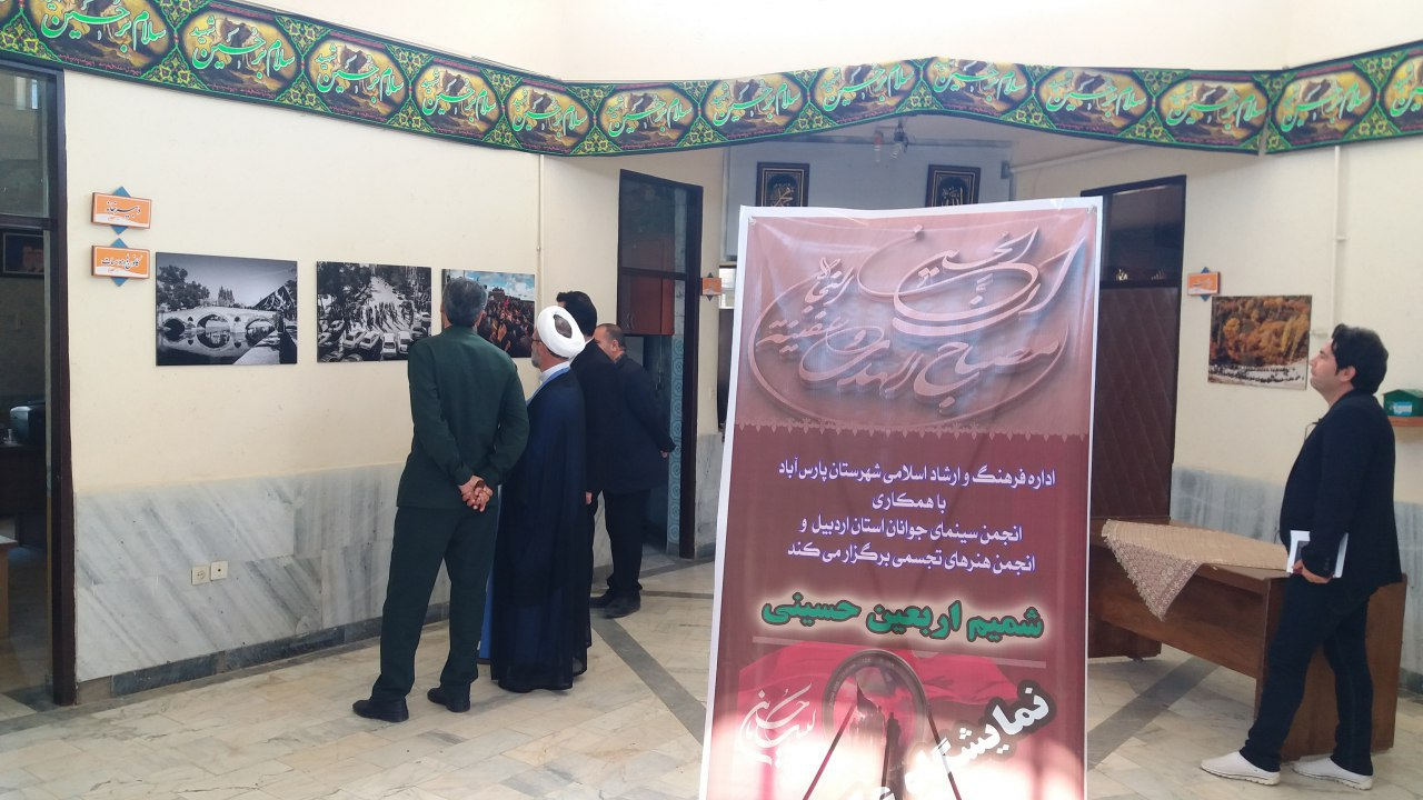 نمایشگاه عکس « شمیم اربعین حسینی »  در پارسآباد مغان