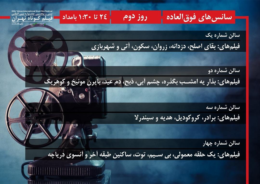 اعلام برنامه اکران فوق العاده روز دوم جشنواره