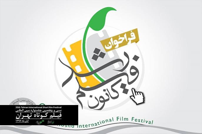 ثبت نام در کانون فیلم رشد در جشنواره فیلم کوتاه تهران