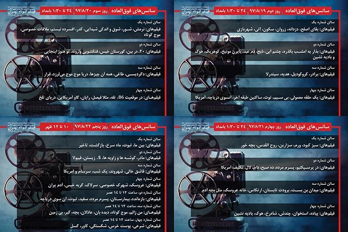 اعلام برنامه اکران جشنواره فیلم کوتاه تهران
