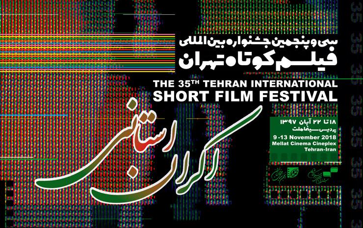 نمایش گزیده فیلمهای جشنواره فیلم کوتاه تهران در ۲۲ استان
