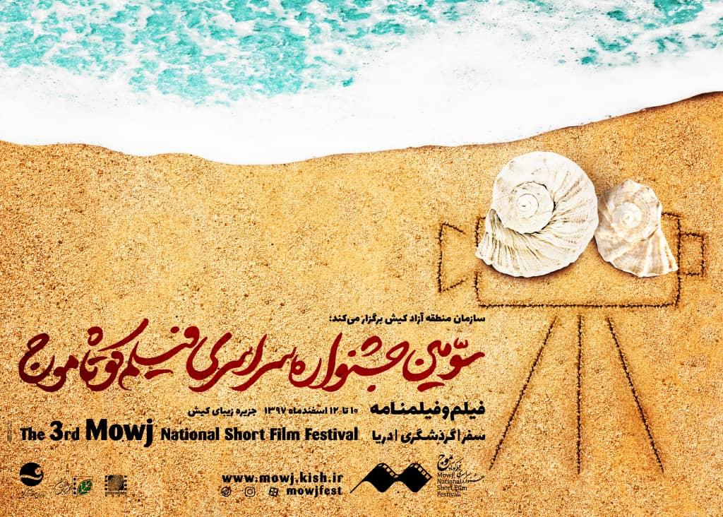 تمدید مهلت ثبتنام جشنواره فیلم کوتاه «موج»