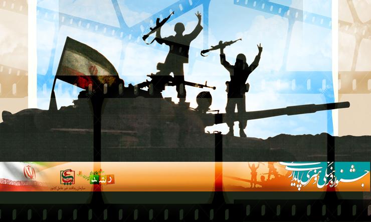 برگزاری دومین جشنواره فرهنگی و هنری پایداری ملی