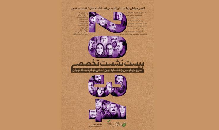 همزمان با دهه مبارک فجر:  مجموعه کتاب/فیلم ۳۴-۲۰ با ۴۰ درصد تخفیف عرضه میشود