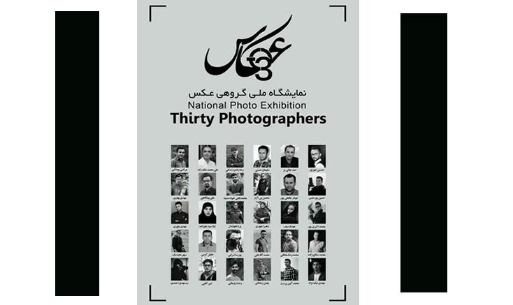 نمایش آثار  عکاس مشگینشهری در رشت