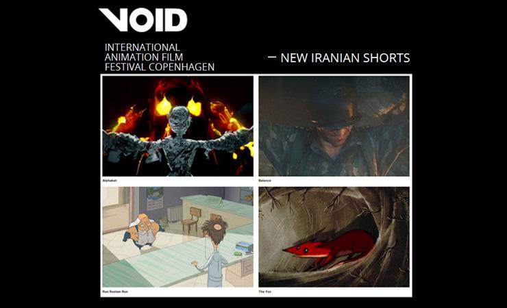 یازده انیمیشن کوتاه موفق ایرانی در دانمارک اکران میشوند