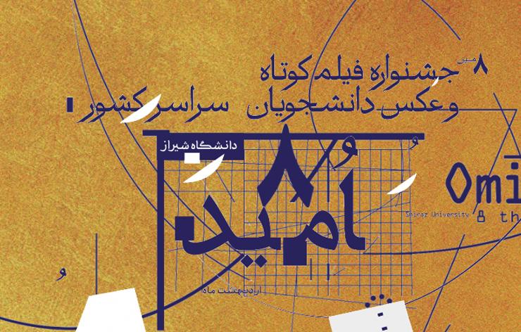 فراخوان جشنواره فیلم کوتاه و عکس دانشجویان «امید»