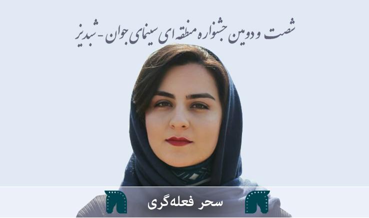 گفتوگو با سحر فعلهگری به بهانه جشنواره«شبدیز»