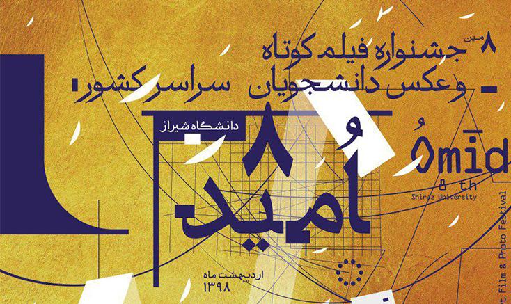 فراخوان هشتمین جشنواره سراسری فیلم کوتاه و عکس دانشجویان (امید)
