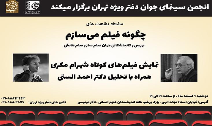 انجمن سینمای جوانان ایران_ دفتر ویژه تهران برگزار میکند