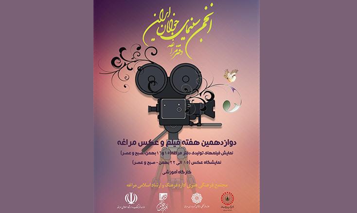 افتتاح دوازدهمین هفته فیلم و عکس مراغه