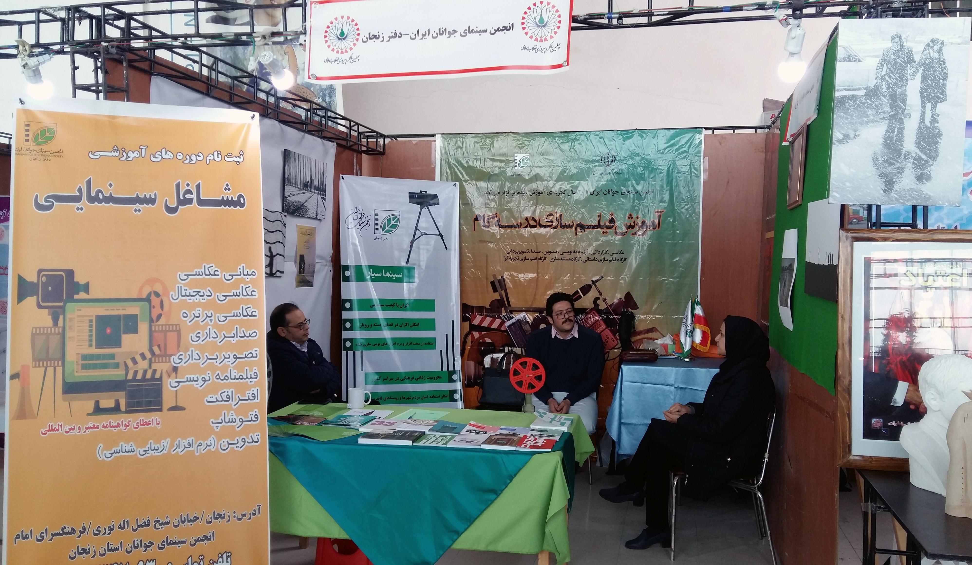 افتتاح غرفه انجمن سینمای جوانان زنجان درمحل دائمی نمایشگاه های بینالمللی کاسپین