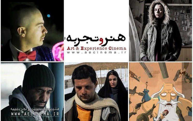 «بهاریه فیلمهای کوتاه» در هنروتجربه رونمایی میشود