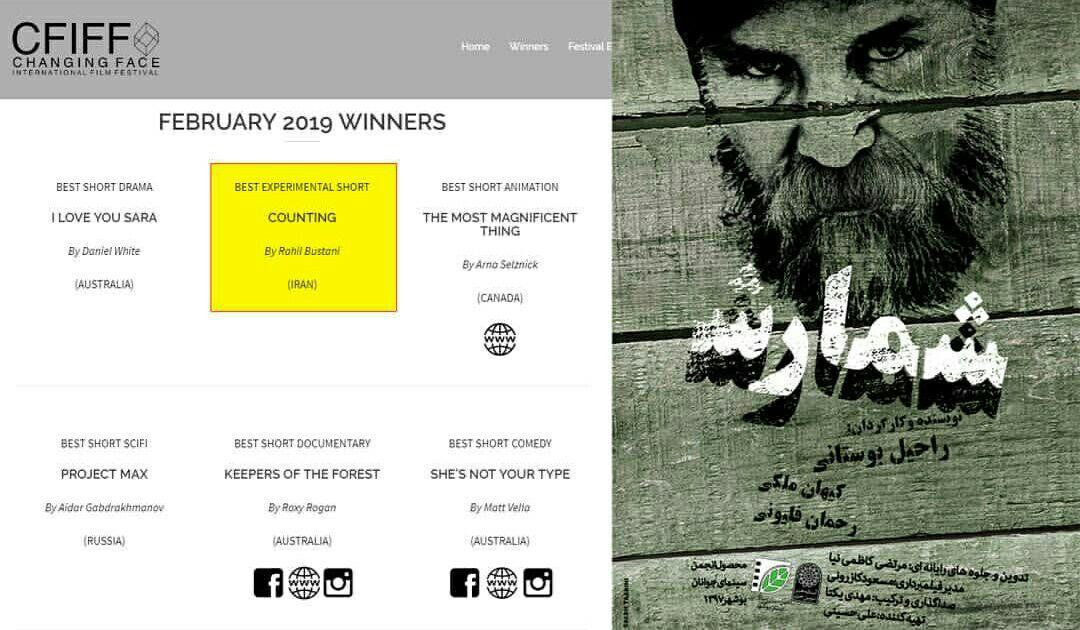 «شمارش»: یک جایزه و یک حضور بینالمللی