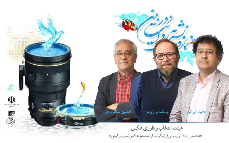 معرفی عکاسان راه یافته به جشنواره ملی نماز و نیایش