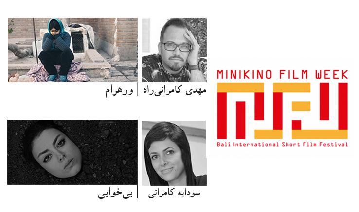 مینیکینو اندونزی میزبان دو فیلم کوتاه ایرانی