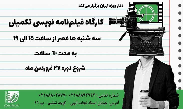 انجمن سینمای جوان – دفتر ویژه تهران برگزار میکند: کارگاه فیلمنامه نویسی تکمیلی