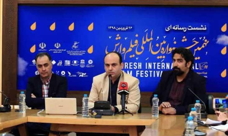 نشست رسانه ای نهمین جشنواره بین المللی فیلم وارش برگزار شد