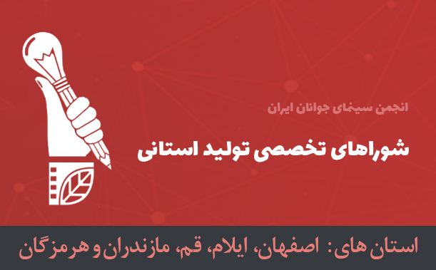 معرفی اعضای شوراهای تولید انجمن سینمای جوانان ایران (قسمت ششم)