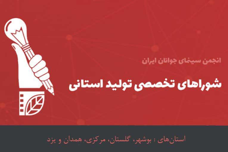 معرفی اعضای شوراهای تولید انجمن سینمای جوانان ایران (قسمت چهارم)