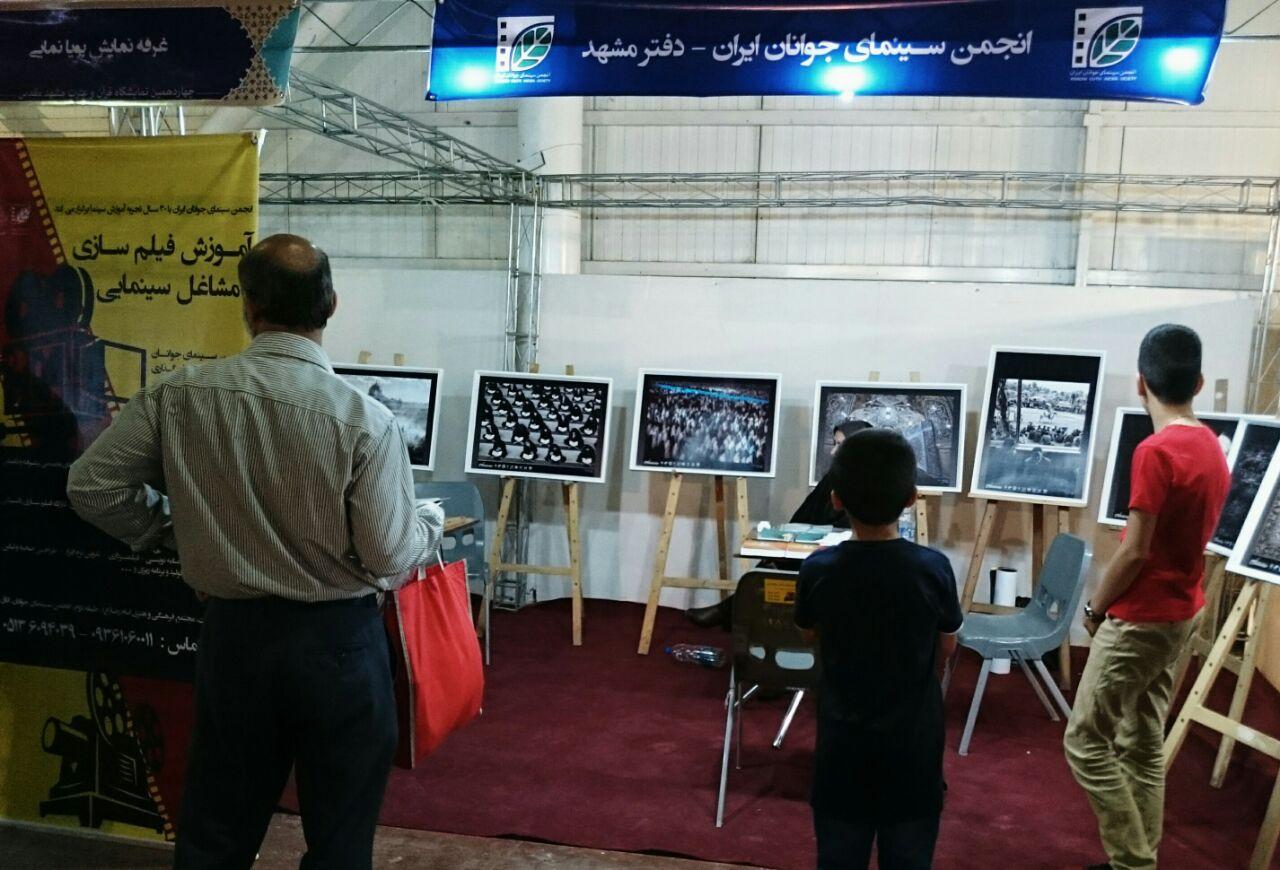 رونمایی از غرفه انجمن سینمای جوانان مشهد در نمایشگاه بینالمللی قرآن کریم