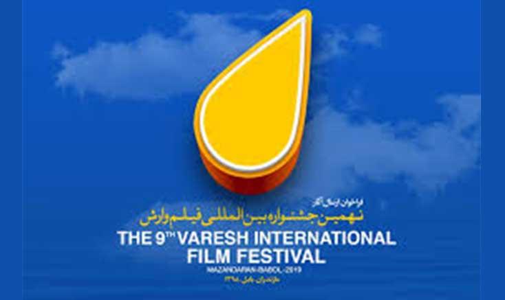 درخشش انجمن سینمای جوانان ایران در وارش